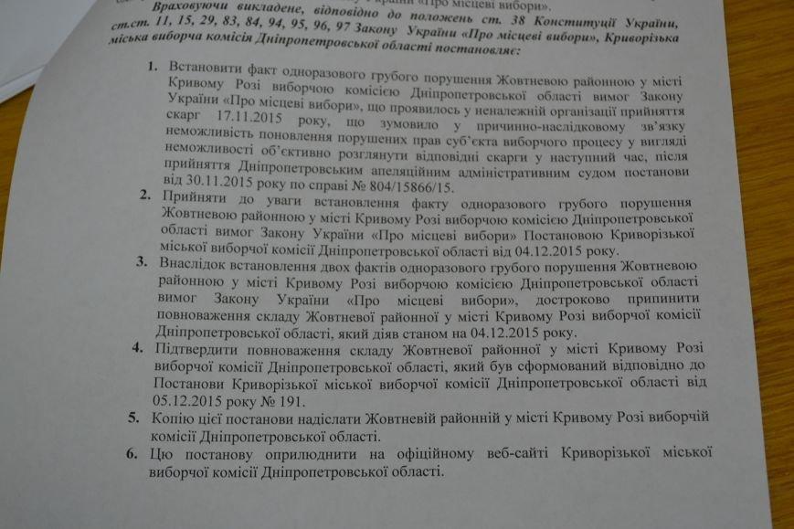 Криворожский горизбирком досрочно прекратил полномочия старых шести районных комиссий и подтвердил полномочия новых (ДОПОЛНЕНО, ФОТО), фото-15