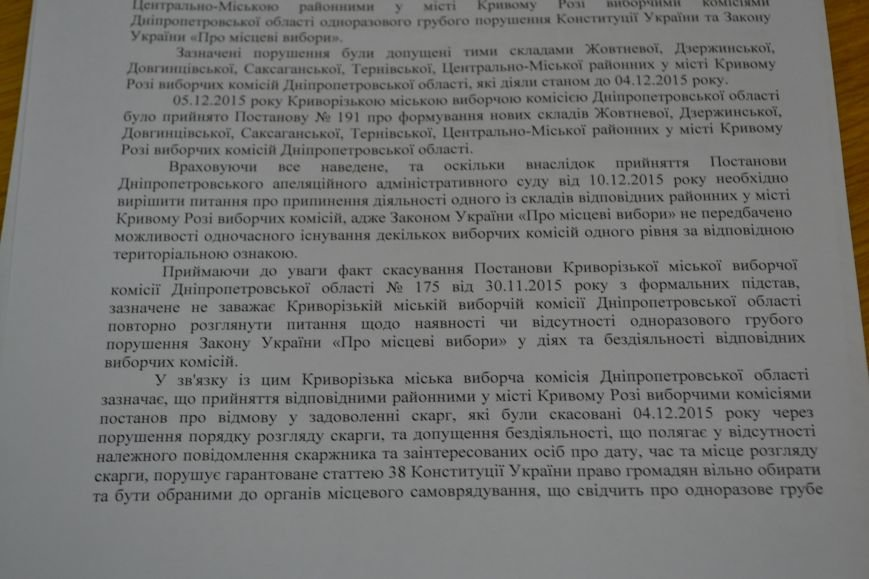 Криворожский горизбирком досрочно прекратил полномочия старых шести районных комиссий и подтвердил полномочия новых (ДОПОЛНЕНО, ФОТО), фото-13