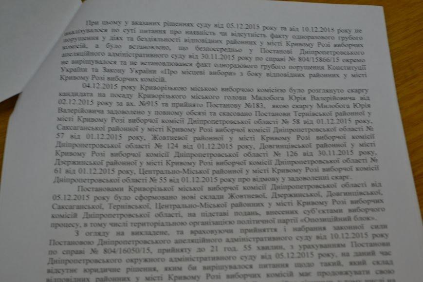 Криворожский горизбирком досрочно прекратил полномочия старых шести районных комиссий и подтвердил полномочия новых (ДОПОЛНЕНО, ФОТО), фото-7
