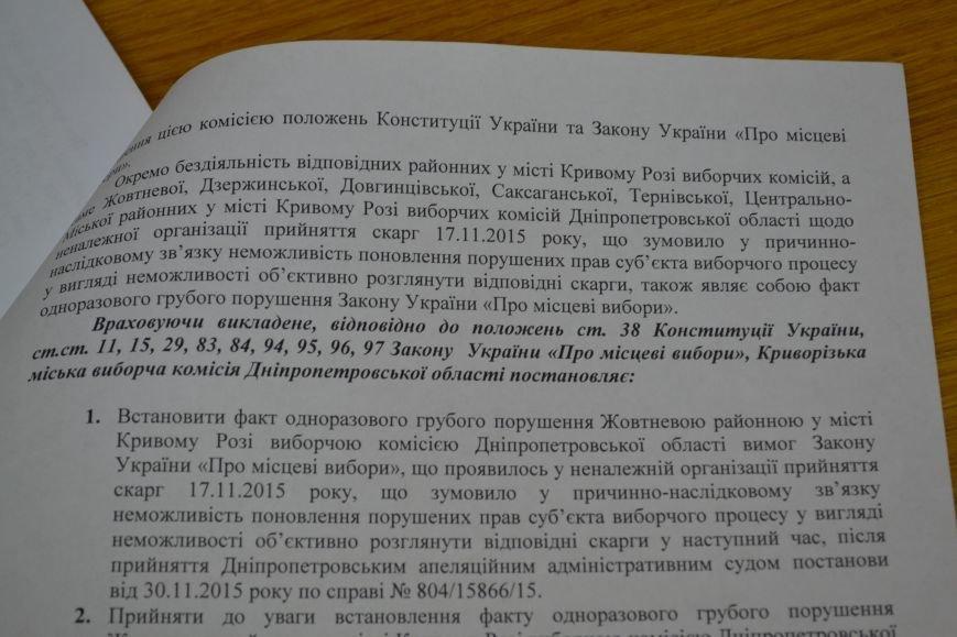 Криворожский горизбирком досрочно прекратил полномочия старых шести районных комиссий и подтвердил полномочия новых (ДОПОЛНЕНО, ФОТО), фото-14