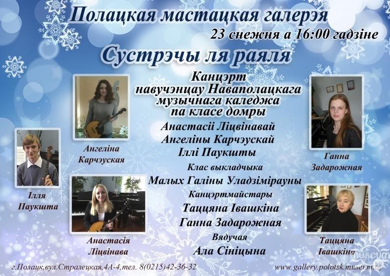 (нет) 5 событий выходных и следующей недели в Полоцке и Новополоцке, которые нельзя пропустить (фото) - фото 4