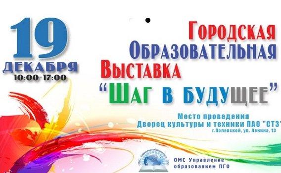 выставка УО-00