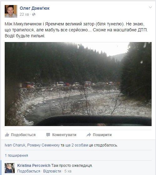 Паралізовано рух на ділянці дороги Яремче-Микуличин(ФОТО) (фото) - фото 1