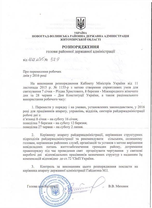 Выходные дни для Новоград-Волынской РДА (фото) - фото 1