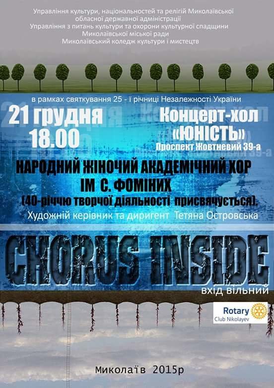 Легендарный хор отметит в Николаеве 40-летний юбилей (ФОТО) (фото) - фото 1