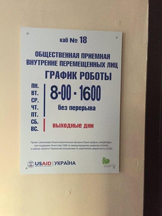 В Рубежном открылась приемная для ВПЛ, фото-1