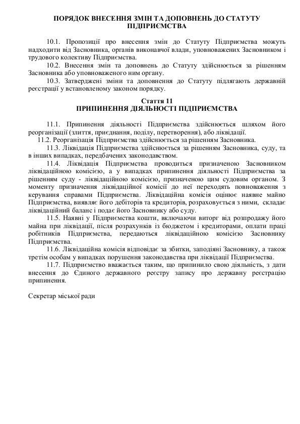 Чем будет заниматься муниципальная гвардия Днепродзержинска, фото-9