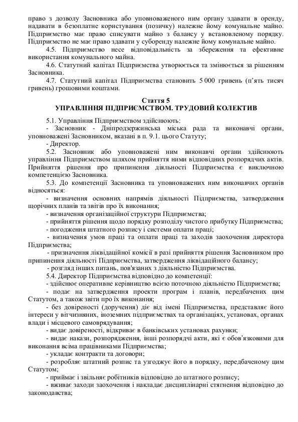 Чем будет заниматься муниципальная гвардия Днепродзержинска, фото-6