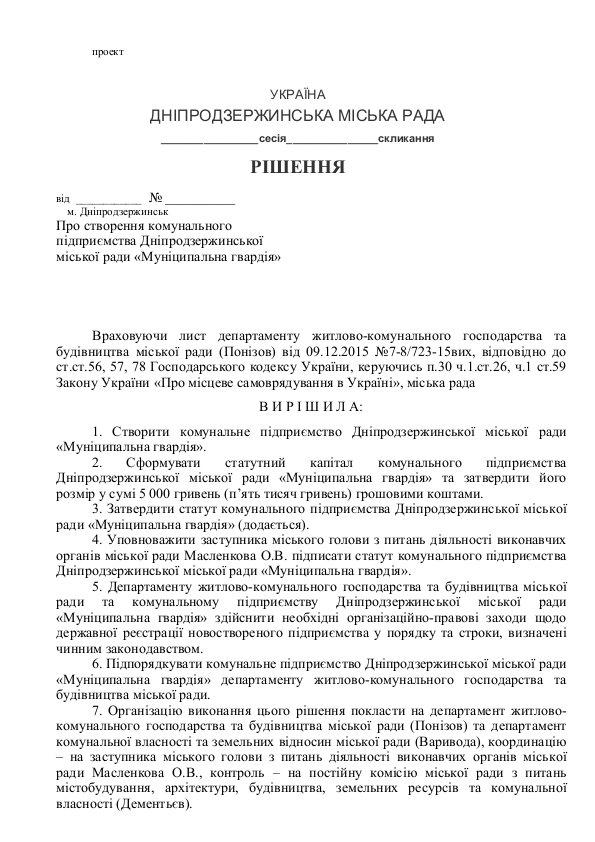 Чем будет заниматься муниципальная гвардия Днепродзержинска, фото-1
