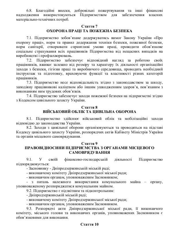 Чем будет заниматься муниципальная гвардия Днепродзержинска, фото-8