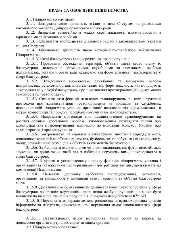 Чем будет заниматься муниципальная гвардия Днепродзержинска, фото-4