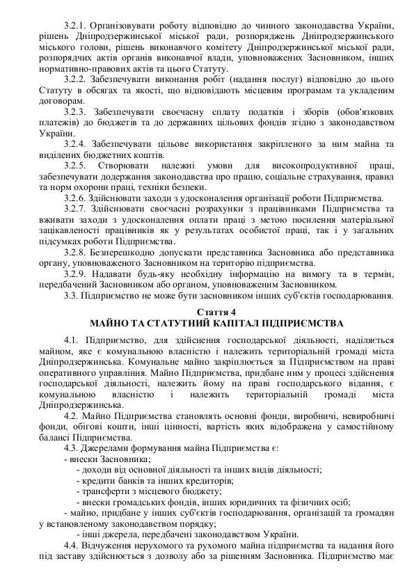Чем будет заниматься муниципальная гвардия Днепродзержинска, фото-5