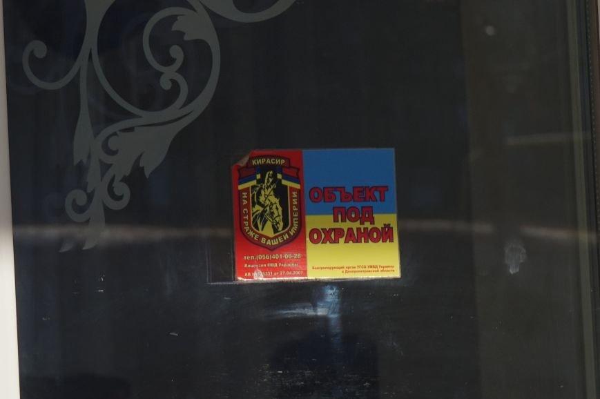В Кривом Роге воры проникли в школу и  обокрали младшие классы (ФОТО) (фото) - фото 1