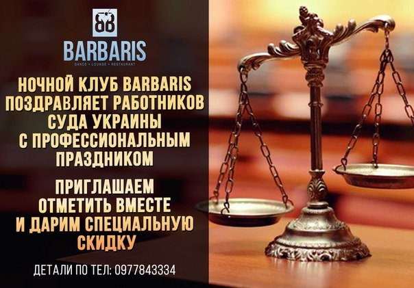 Н.К. БарБарис поздравляет судей Украины (фото) - фото 1