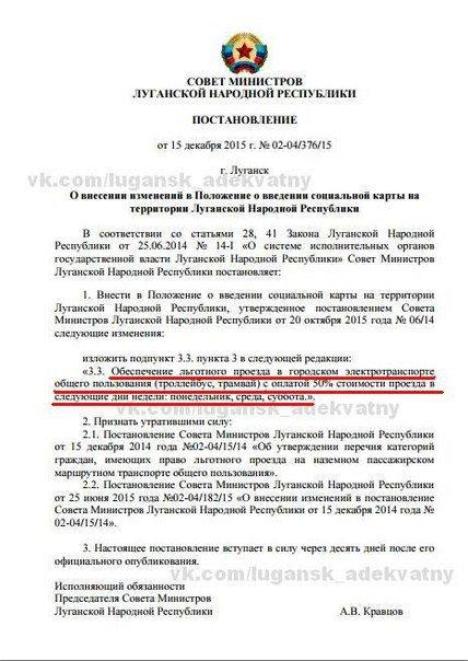 Льготный проезд в транспорте Луганска теперь возможен только три раза в неделю (фото) - фото 1