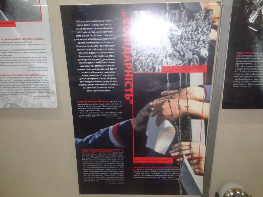 В Красноармейском историческом музее презентовали выставку «1989. Конец системы» (фото) - фото 2