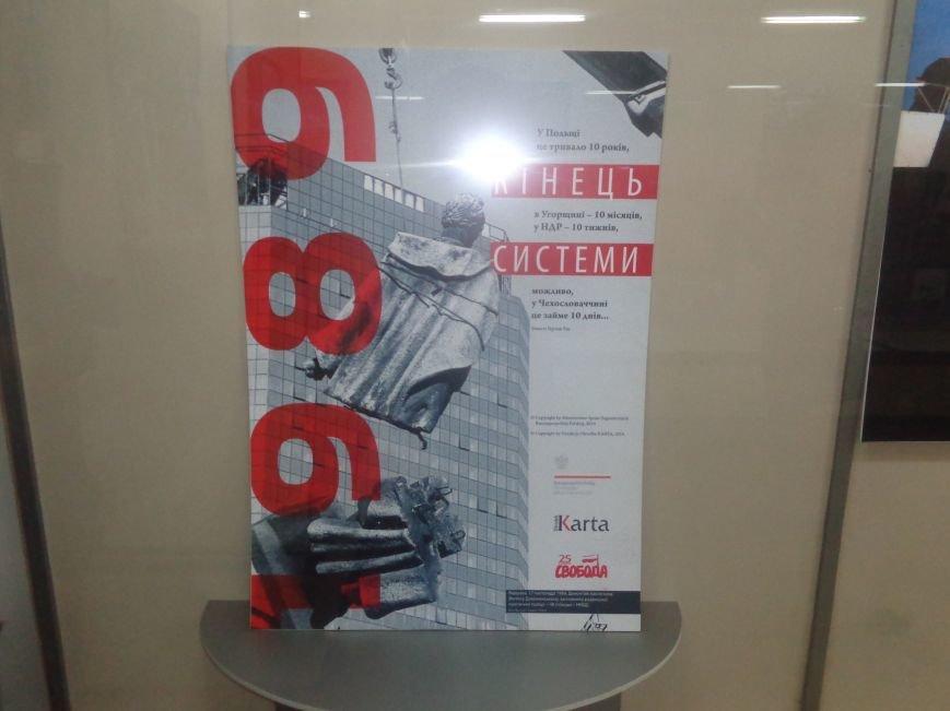 В Красноармейском историческом музее презентовали выставку «1989. Конец системы» (фото) - фото 1