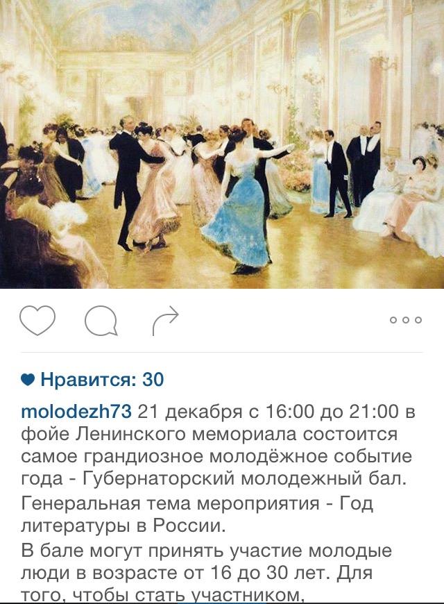 Что обсуждают ульяновцы в соцсетях в декабре, фото-1