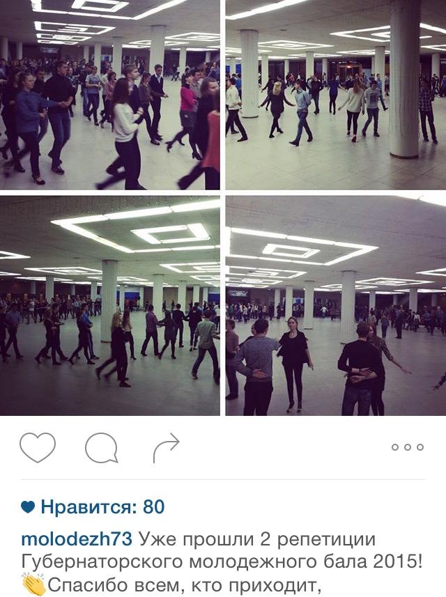 Что обсуждают ульяновцы в соцсетях в декабре, фото-2