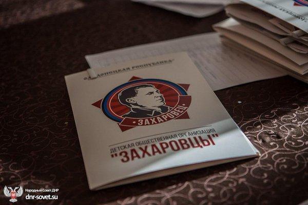 Кто по «ДНР» шагает дружно в ряд — это «захаровцев» юный отряд (ФОТО) (фото) - фото 3