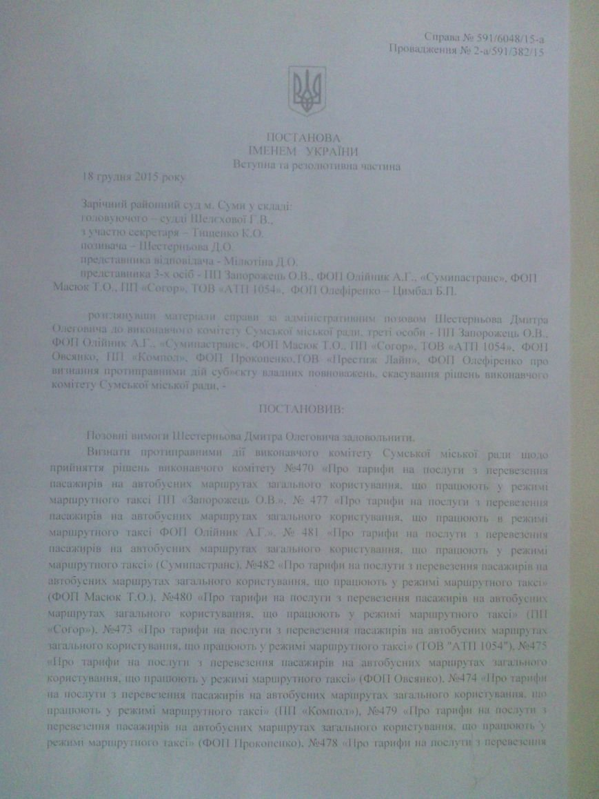 В Сумах Суд признал проезд в 3 грн в маршрутках незаконным (СКАН) (фото) - фото 1
