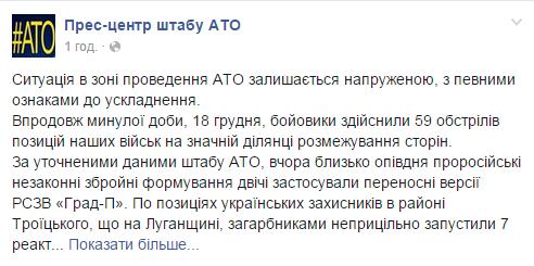 Ситуация в зоне АТО усложняется - 59 безбожных террористических обстрелов за ночь, фото-1