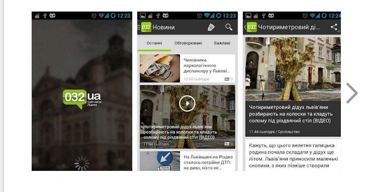 """""""Мобільне місто"""": мобільні додатки, які спрощують життя львів'ян (фото) - фото 5"""