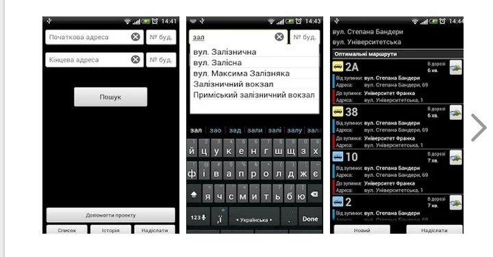 """""""Мобільне місто"""": мобільні додатки, які спрощують життя львів'ян (фото) - фото 2"""