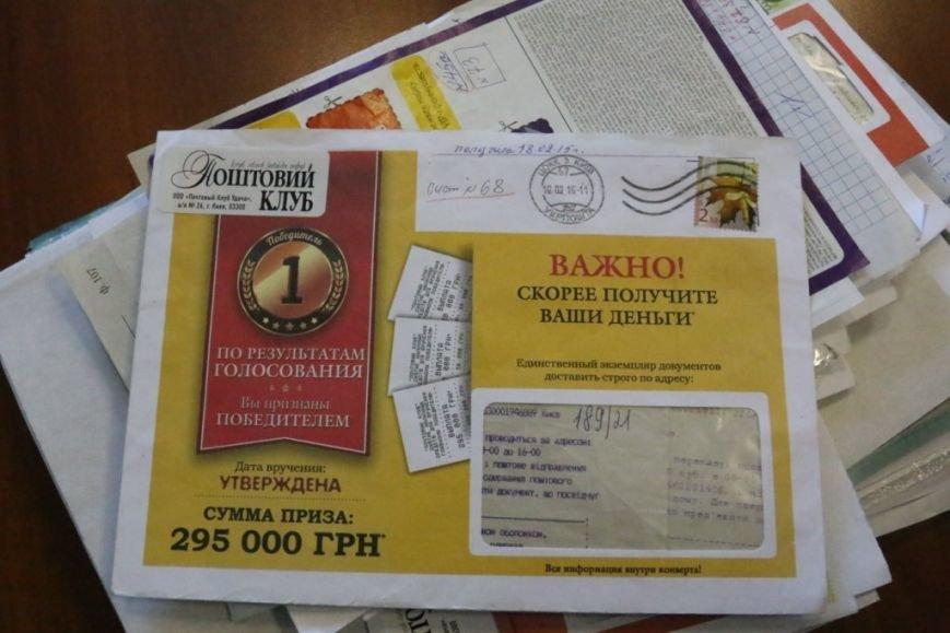 Обман из почтового ящика, фото-1