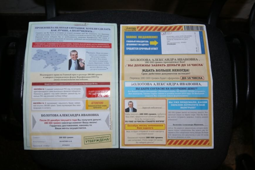 Обман из почтового ящика, фото-3