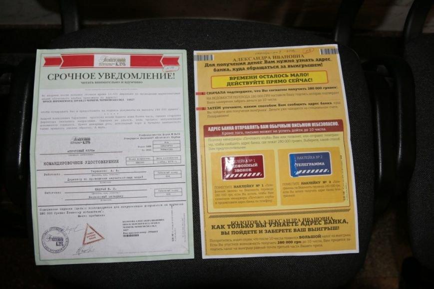 Обман из почтового ящика, фото-4