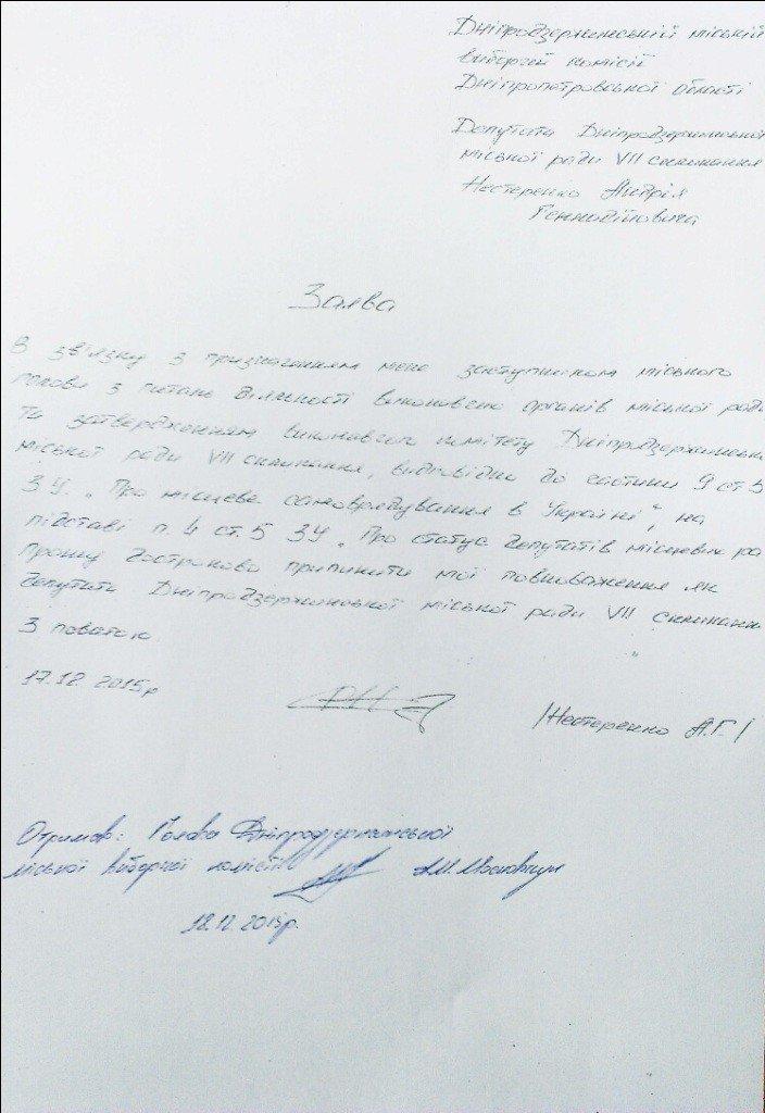 Один из депутатов Днепродзержинского горсовета сложил свой мандат, фото-1