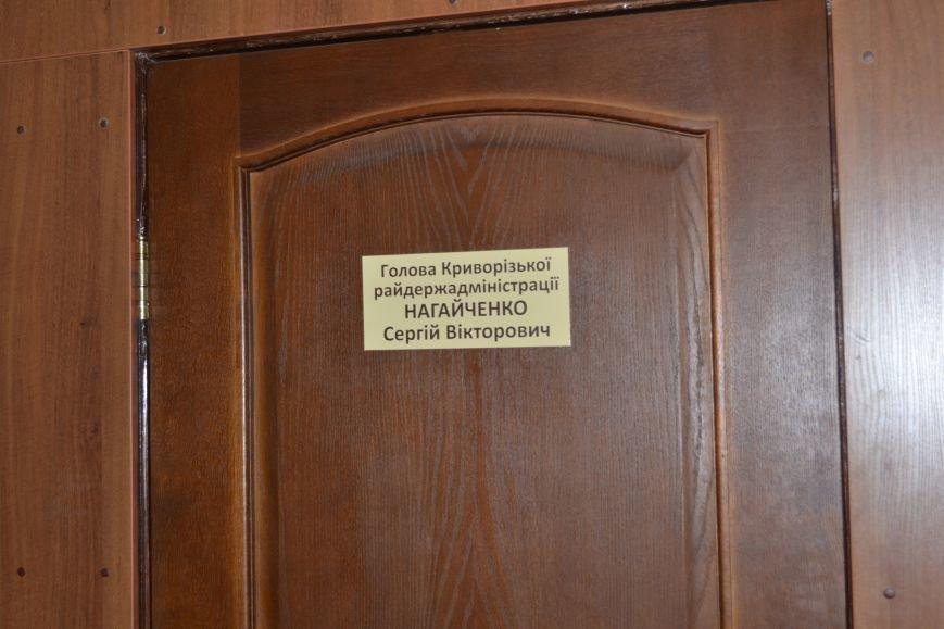 Сотрудники Криворожской РГА заявили о нарушении их прав главой РГА и обратились за помощью к Президенту и  профсоюзам (ФОТО), фото-1