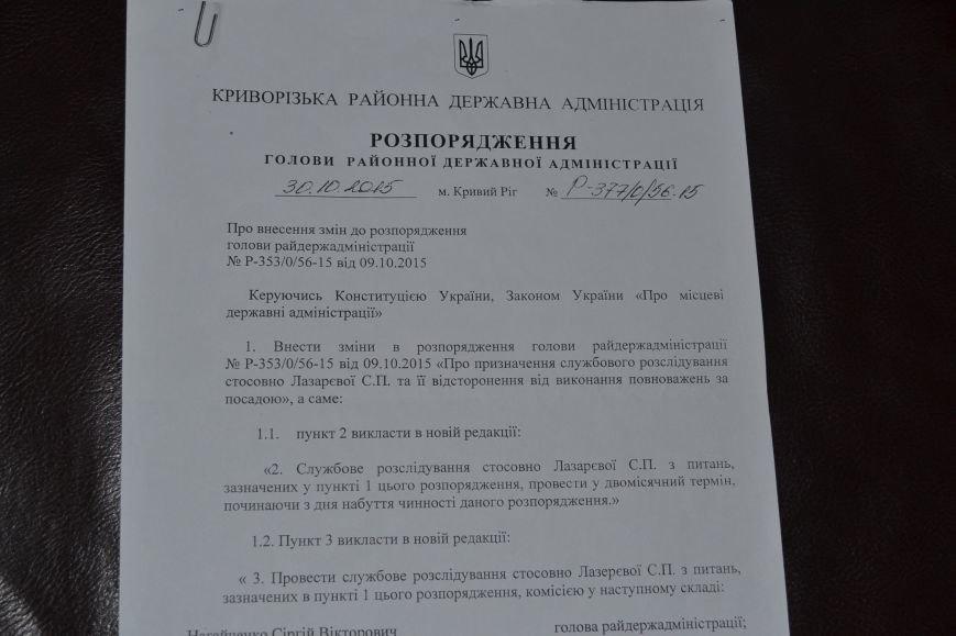 Сотрудники Криворожской РГА заявили о нарушении их прав главой РГА и обратились за помощью к Президенту и  профсоюзам (ФОТО), фото-19
