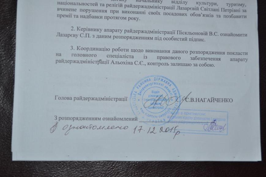 Сотрудники Криворожской РГА заявили о нарушении их прав главой РГА и обратились за помощью к Президенту и  профсоюзам (ФОТО), фото-20