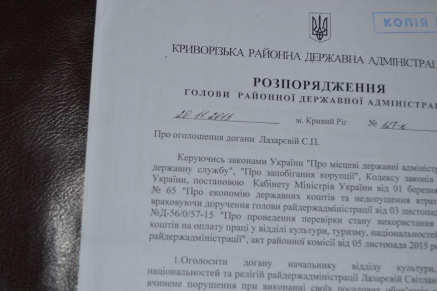 Сотрудники Криворожской РГА заявили о нарушении их прав главой РГА и обратились за помощью к Президенту и  профсоюзам (ФОТО), фото-21