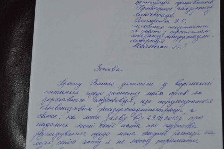 Сотрудники Криворожской РГА заявили о нарушении их прав главой РГА и обратились за помощью к Президенту и  профсоюзам (ФОТО), фото-16