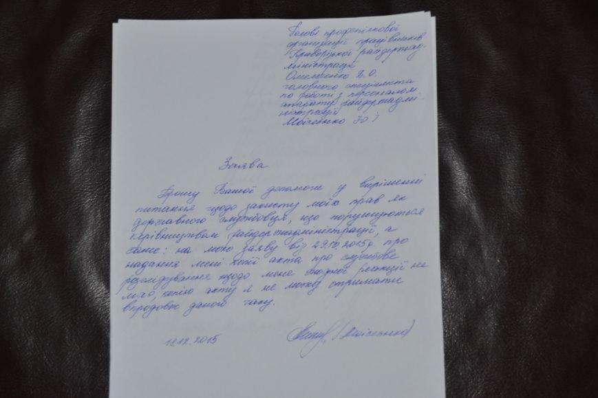 Сотрудники Криворожской РГА заявили о нарушении их прав главой РГА и обратились за помощью к Президенту и  профсоюзам (ФОТО), фото-15