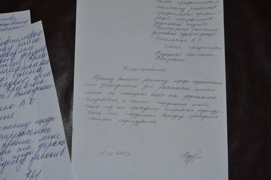 Сотрудники Криворожской РГА заявили о нарушении их прав главой РГА и обратились за помощью к Президенту и  профсоюзам (ФОТО), фото-18