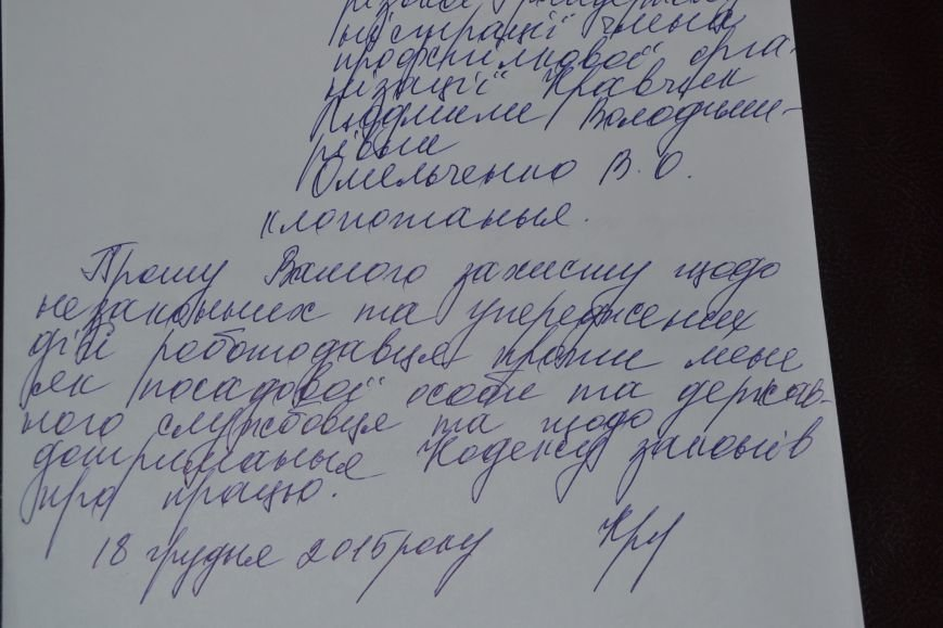 Сотрудники Криворожской РГА заявили о нарушении их прав главой РГА и обратились за помощью к Президенту и  профсоюзам (ФОТО), фото-17