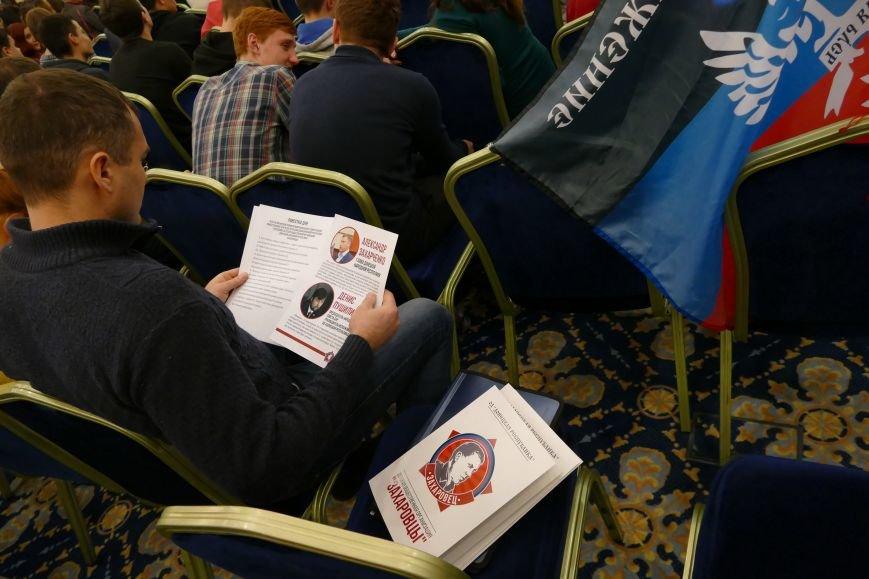 Зхарченко считает, что «захаровцы» это хорошо, но название «нерациональное» (ФОТО) (фото) - фото 1