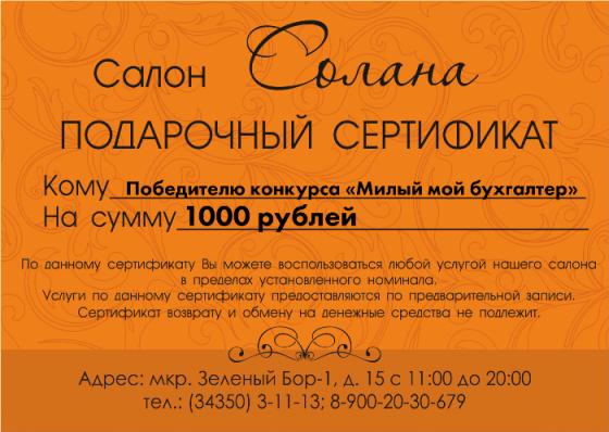 подарочный сертификат_Солана - копия