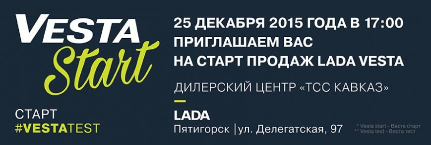 Lada Vesta Start в ТСС Кавказ, фото-1