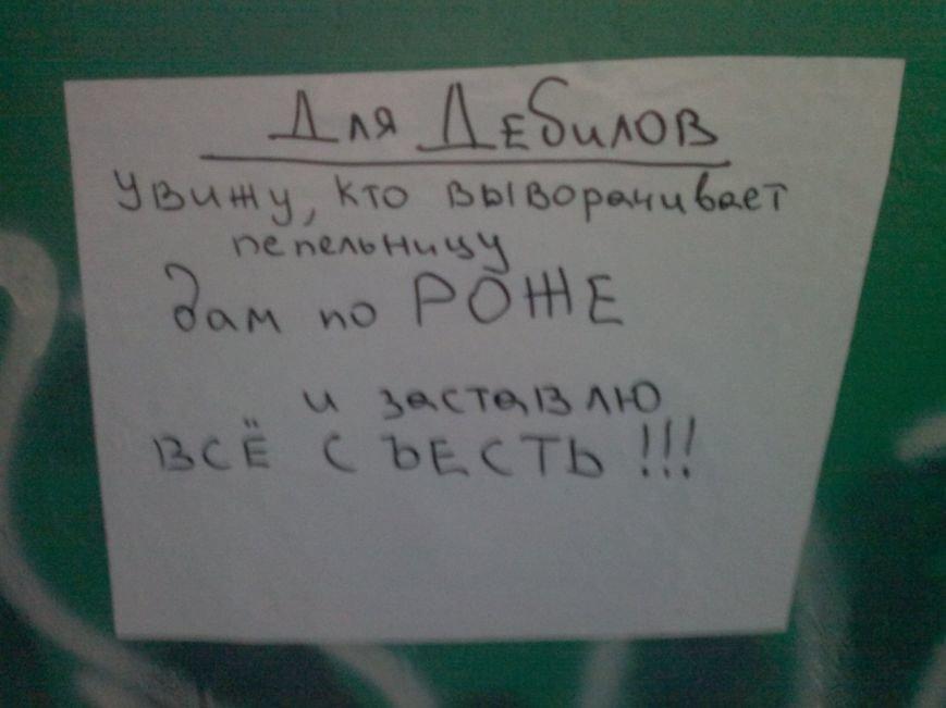 """""""Дам по роже и заставлю все съесть"""", - жители николаевской многоэтажки взяли под контроль соседей-курильщиков (ФОТО), фото-2"""
