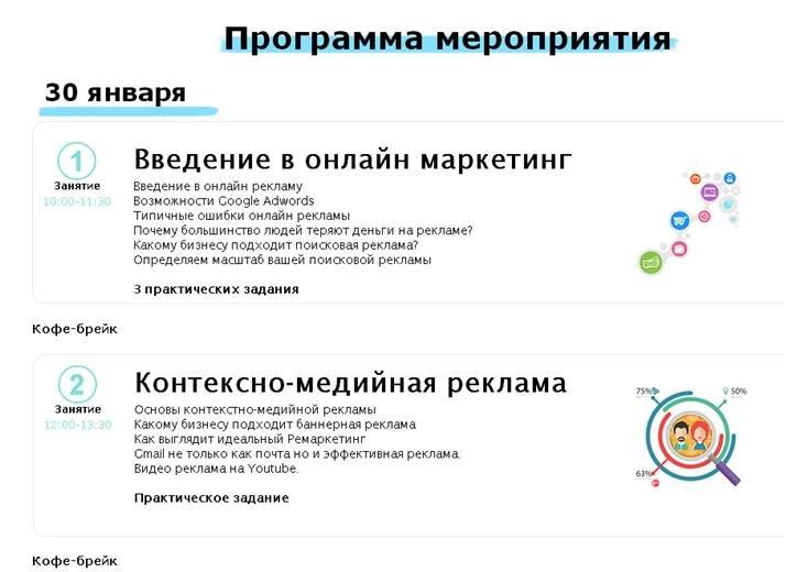 Семинар «Вне конкурентный маркетинг» в Виннице. (фото) - фото 1