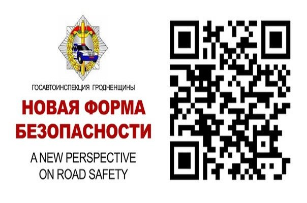 На дорогах Гродненской области появились билборды от ГАИ с QR-кодами для информирования водителей (фото) - фото 1