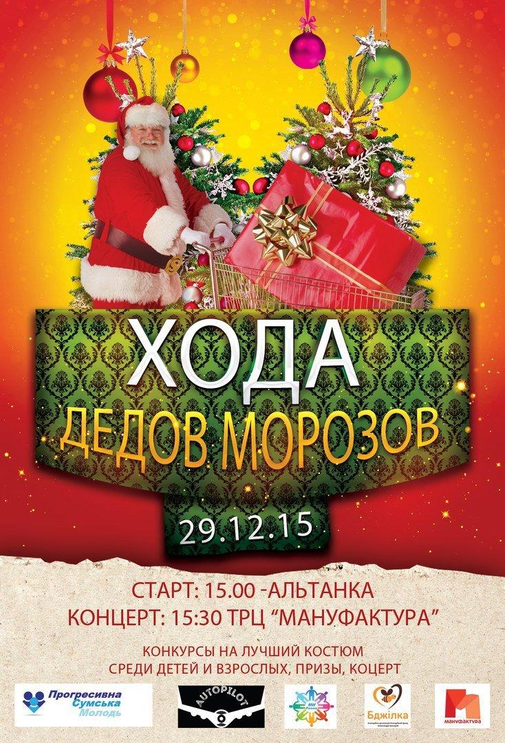 Сумчане могут принять участие в параде Дедов Морозов (фото) - фото 1