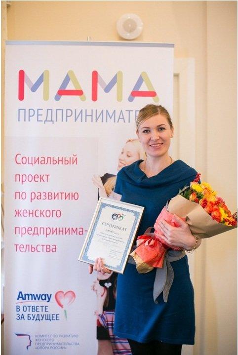 Мама-предприниматель_Победительница