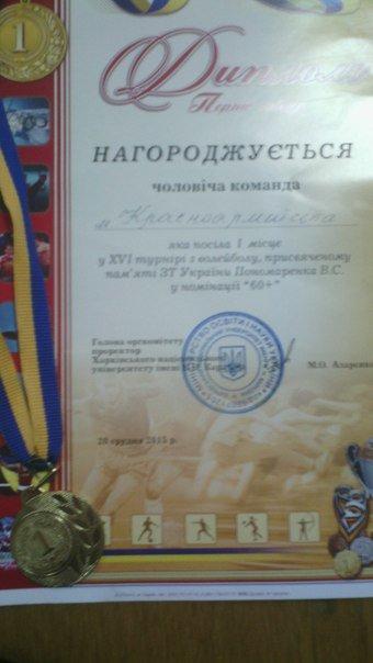 Красноармейские ветераны-волейболисты стали первыми в турнире по волейболу (фото) - фото 1
