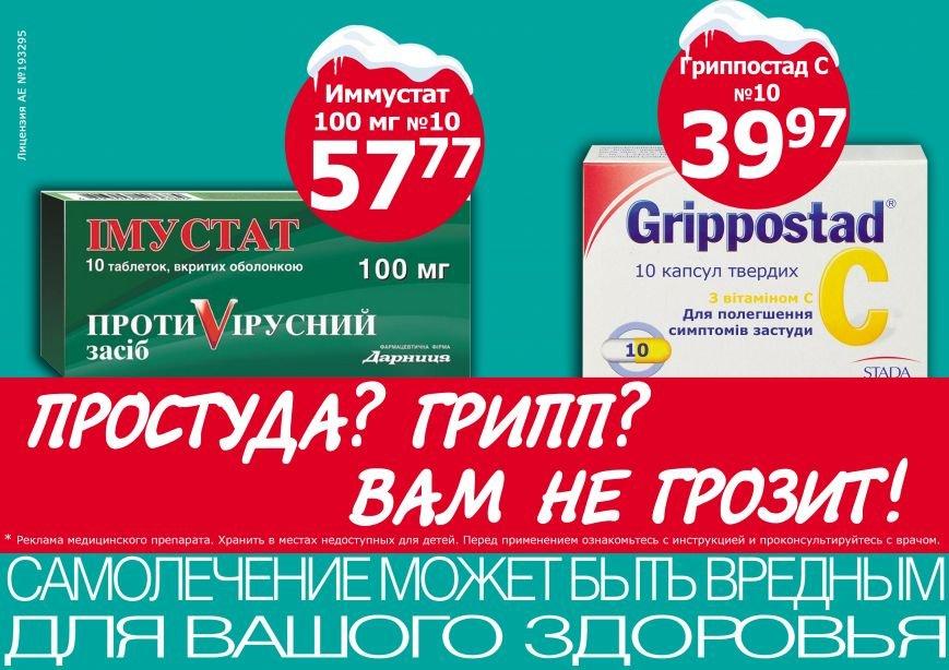 простуда грипп вам негрозит